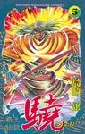 覇王伝説 驍(タケル)(5)-電子書籍