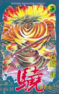 覇王伝説 驍(タケル)(5)