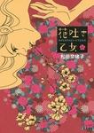 花吐き乙女(1)-電子書籍