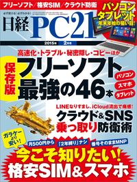 日経PC21 (ピーシーニジュウイチ) 2015年 02月号 [雑誌]
