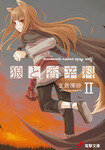 狼と香辛料II-電子書籍