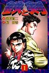 鉄と剣 (1)-電子書籍