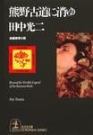 熊野古道に消ゆ-電子書籍