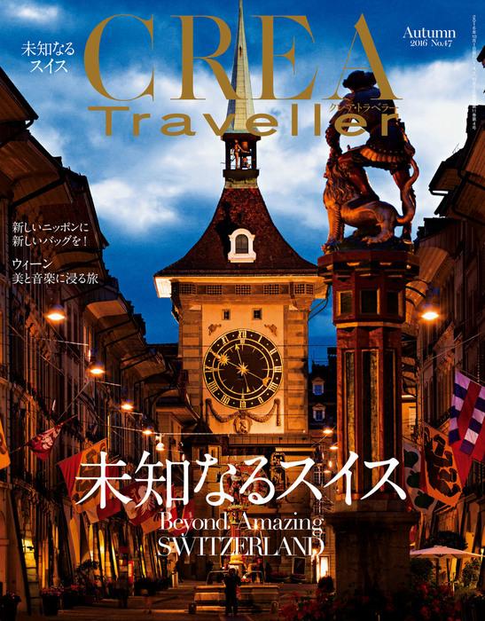 CREA Traveller 2016 Autumn NO.47拡大写真