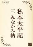 私本太平記 三 みなかみ帖-電子書籍