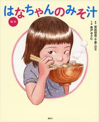 絵本 はなちゃんのみそ汁-電子書籍