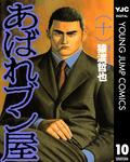 あばれブン屋 10-電子書籍
