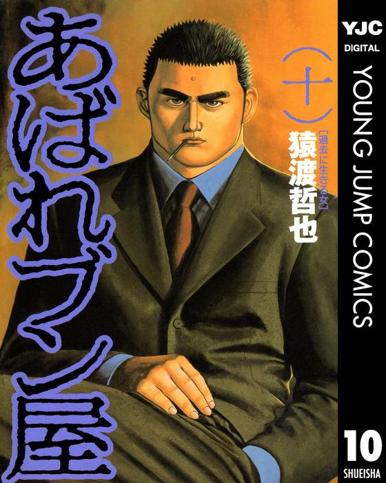 あばれブン屋 10-電子書籍-拡大画像