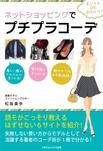 オシャレDEかわいい ネットショッピングでプチプラコーデ-電子書籍