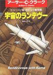 宇宙のランデヴー-電子書籍