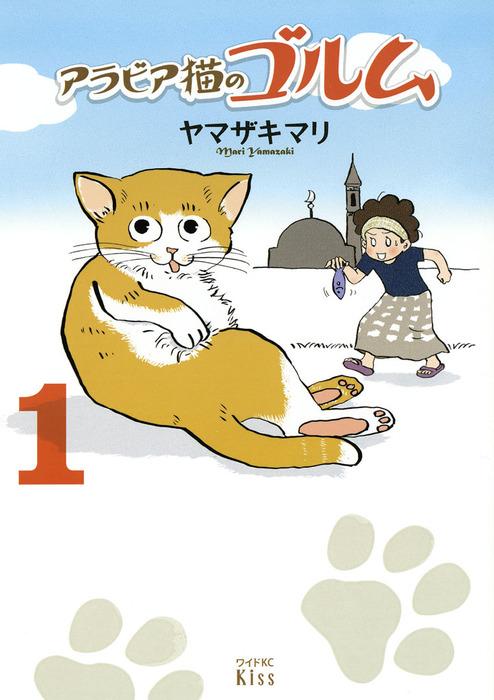 アラビア猫のゴルム(1)-電子書籍-拡大画像