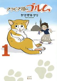 アラビア猫のゴルム(1)