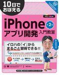 10日でおぼえるiPhoneアプリ開発入門教室 第2版-電子書籍