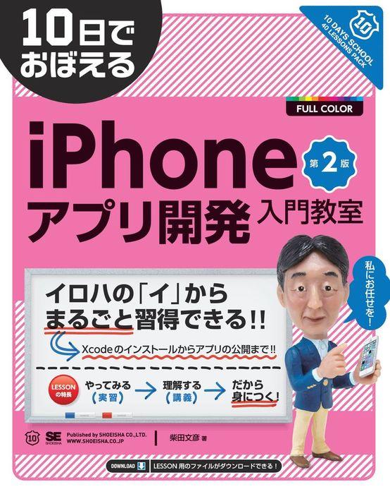 10日でおぼえるiPhoneアプリ開発入門教室 第2版拡大写真