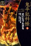 ワイド版 鬼平犯科帳 34巻-電子書籍