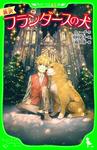 新訳 フランダースの犬-電子書籍