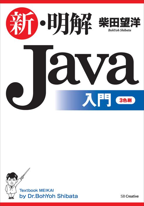 新・明解Java入門拡大写真