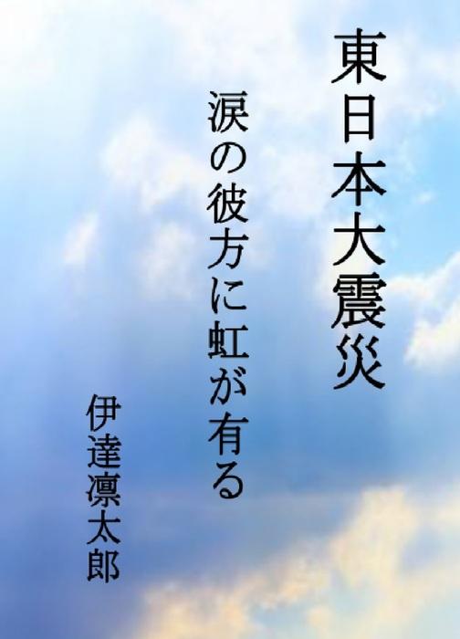 東日本大震災 涙の彼方に虹が有る拡大写真