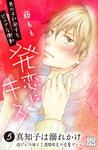 発恋にキス プチデザ(5)-電子書籍