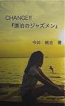 CHANGE!!『漂泊のジャズメン』-電子書籍