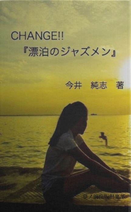 CHANGE!!『漂泊のジャズメン』拡大写真