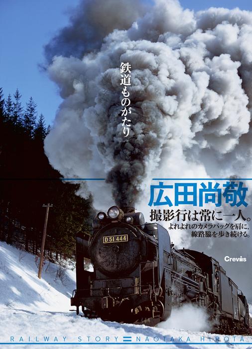 鉄道ものがたり拡大写真