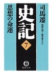 史記(7)思想の命運-電子書籍