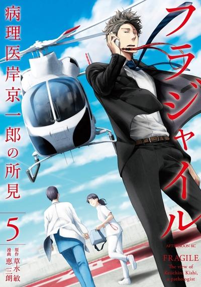フラジャイル 病理医岸京一郎の所見(5)-電子書籍