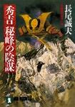 秀吉 秘峰の陰謀-電子書籍