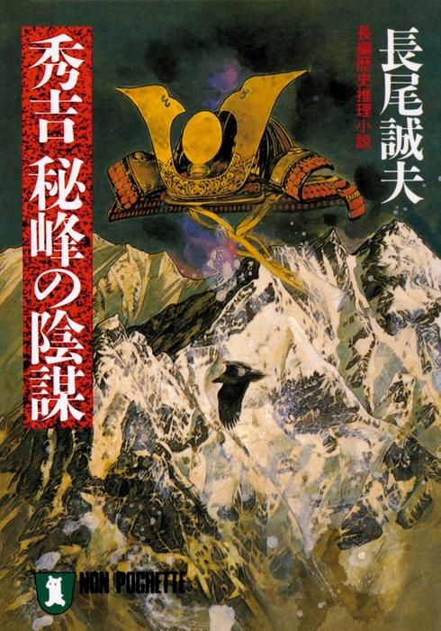 秀吉 秘峰の陰謀拡大写真