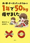 肉・卵・チーズをたっぷり食べて 1年で50kg痩せました-電子書籍