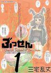 ぶっせん(1)-電子書籍