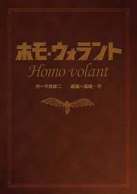 ホモ・ウォラント-電子書籍