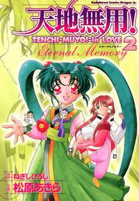 天地無用!in LOVE 2 ~Eternal memory~