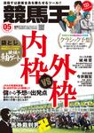 競馬王 2016年05月号-電子書籍