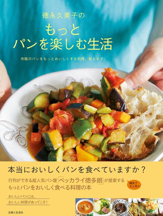 徳永久美子のもっとパンを楽しむ生活-電子書籍-拡大画像