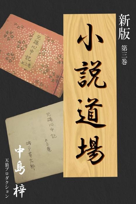 新版・小説道場3-電子書籍-拡大画像