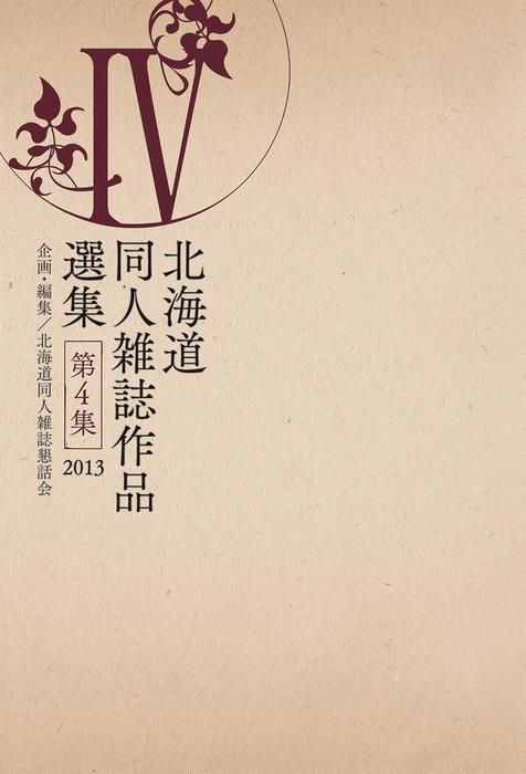 北海道同人雑誌作品選集 第4集拡大写真