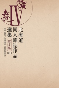 北海道同人雑誌作品選集 第4集-電子書籍
