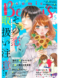 comic Berry's vol.25