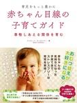 育児をもっと豊かに  赤ちゃん目線の子育てガイド――尊敬しあえる関係を育む-電子書籍