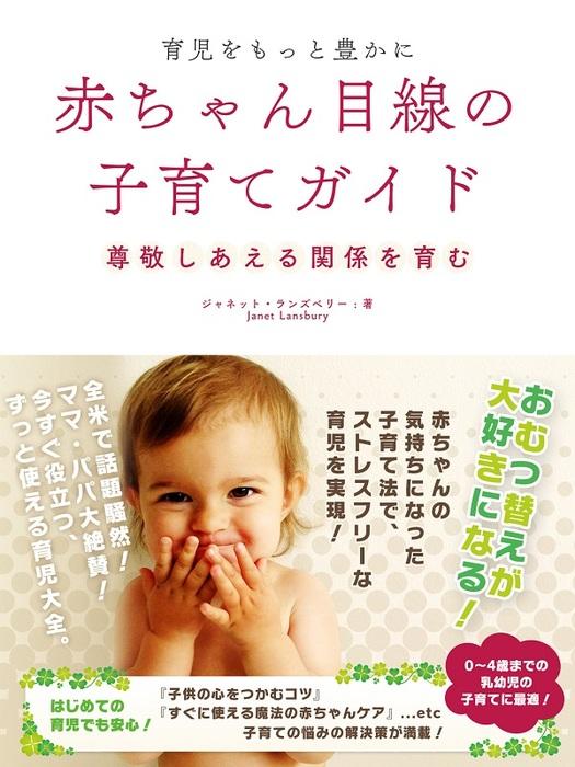 育児をもっと豊かに  赤ちゃん目線の子育てガイド――尊敬しあえる関係を育む拡大写真