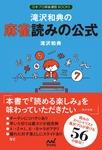 滝沢和典の麻雀読みの公式-電子書籍