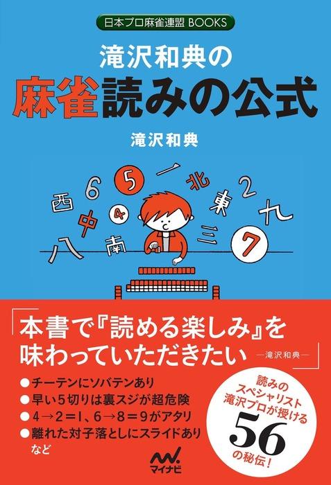 滝沢和典の麻雀読みの公式拡大写真