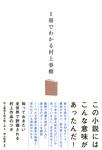 1冊でわかる村上春樹-電子書籍