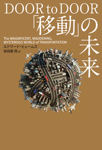 「移動」の未来-電子書籍
