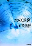 水の迷宮-電子書籍