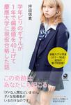 学年ビリのギャルが1年で偏差値を40上げて慶應大学に現役合格した話 【表紙モデル写真〈カラー16点〉追加の電子特別版!】-電子書籍