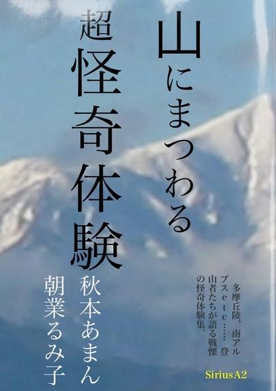 山にまつわる 超怪奇体験-電子書籍