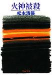 火神被殺-電子書籍